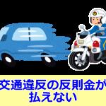 交通違反の反則金