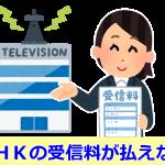 NHKの受信料が払えない