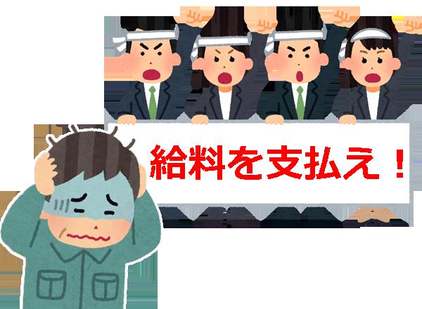 社員から訴訟