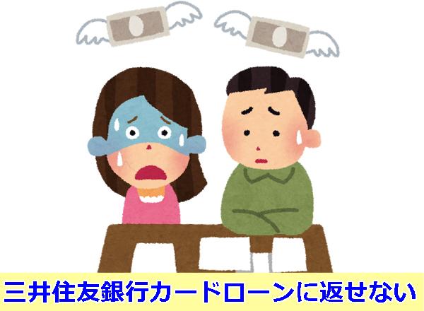 三井住友銀行に返せない