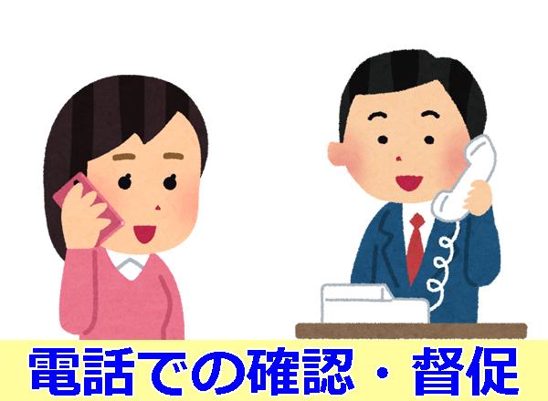 電話での督促