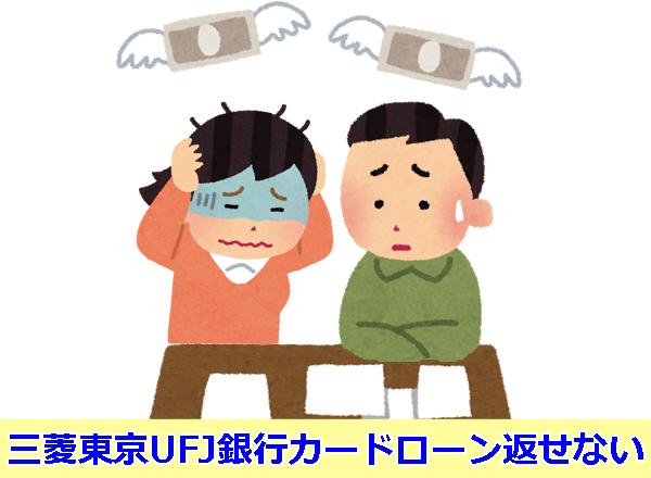 三菱東京UFJ銀行に返せない
