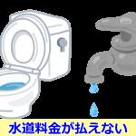 水道料金が払えない