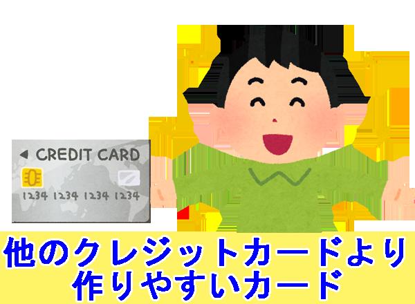 作りやすいクレジットカード