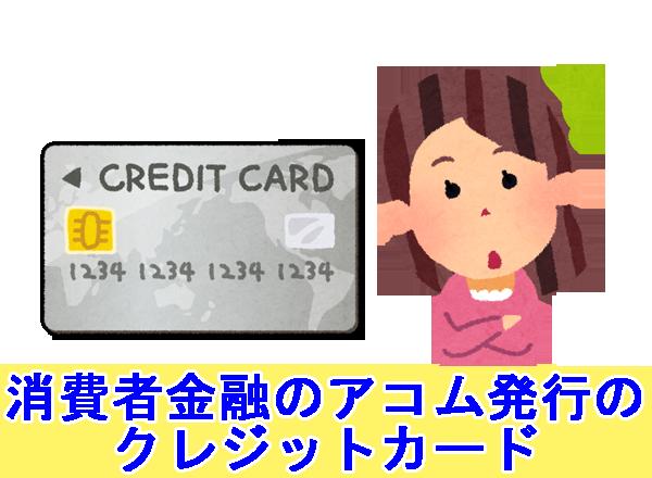 アコム発行のクレジット