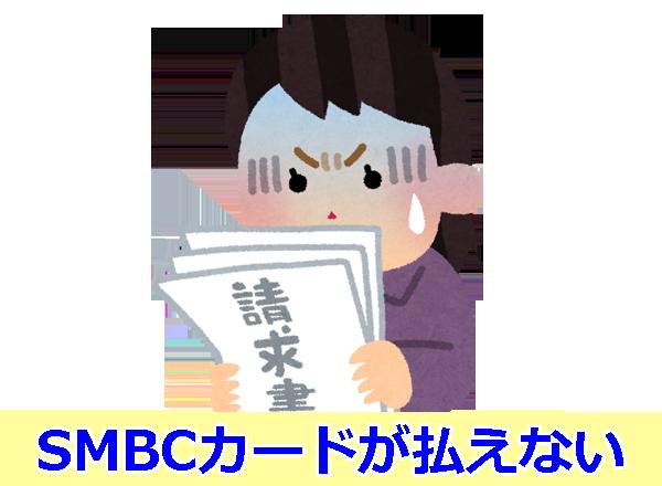 三井住友VISAカードに払えない
