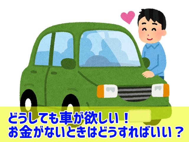 新しい車が欲しい