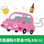 飲酒運転の罰金が払えない