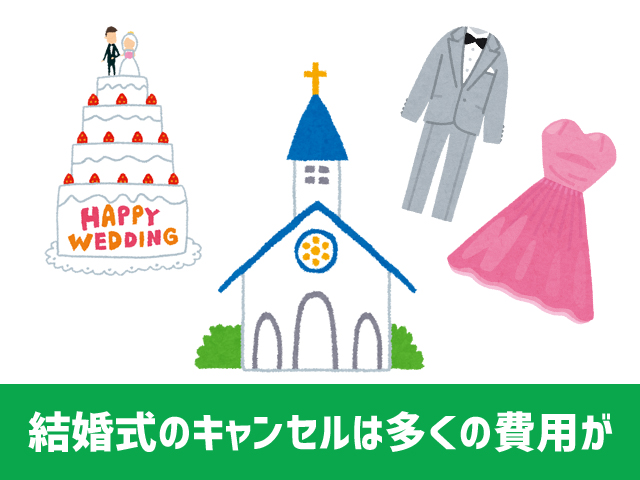 wedding_cancel_2